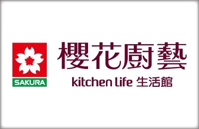 櫻花廚藝生活館