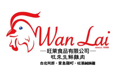 旺萊鹽酥雞加盟