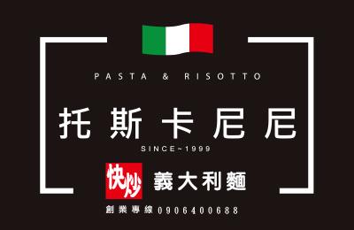 托斯卡尼尼快炒義大利麵加盟