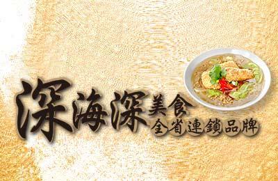 深海深土魠魚羹/咖哩豬排蛋包飯加盟