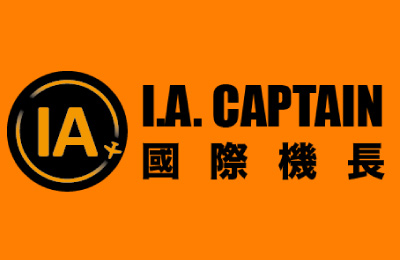 I.A. Captain 國際機長加盟